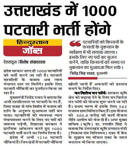 1000 Patwari will be Recruited Soon