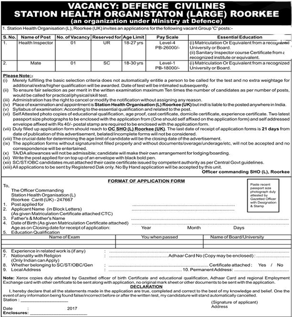 Health Inspector & Mate Recruitment in OCSHO (L) Roorkee