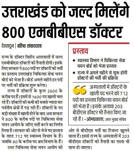 Uttarakhand will soon get 800 Doctors