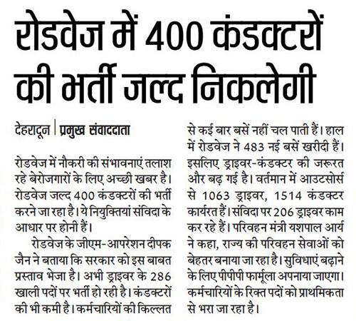 400 Conductors will Recruit under Transport Corporation