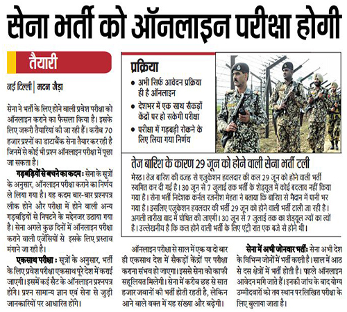 Army Recruitment Examinations will be held Online