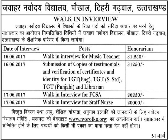 Teachers & Nurse Recruitment in Jawahar Navodaya Vidhyalay Pauri Garhwal