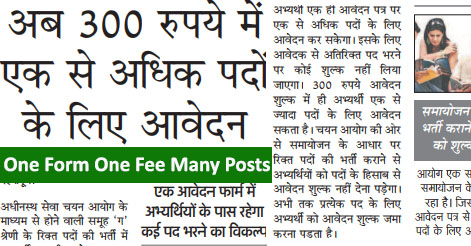 One Exam, One Fee & Many Posts in Uttarakhand Recruitment