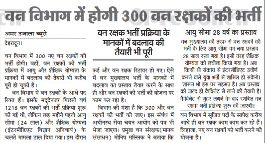 300 Forest Guard will be recruited in Uttarakhand Forest Department
