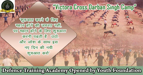 Defence training academy opened in Chamoli district by Youth Foundation