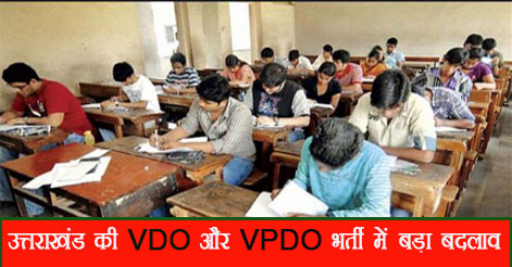 Graduation eligibility compulsory for VDO & VPDO Recruitment in Uttarakhand