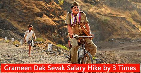 Grameen Dak Sevak Salary Hike by 3 Times