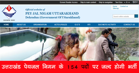Recuitment Soon in 154 post of Uttarakhand Peyjal Nigam