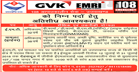 Walk-in for EMT & Driver post at GVK EMRI Dehradun