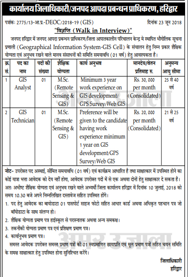 Walk-in for GIS Analyst & GIS Technician post in DDMA Haridwar