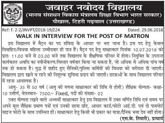 Walk-in for Matron Post in Jawahar Navodaya Vidyalaya Tehri