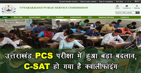 Changes in Uttarakhand PCS Exam Pattern, CSAT will be of Qualifying Nature