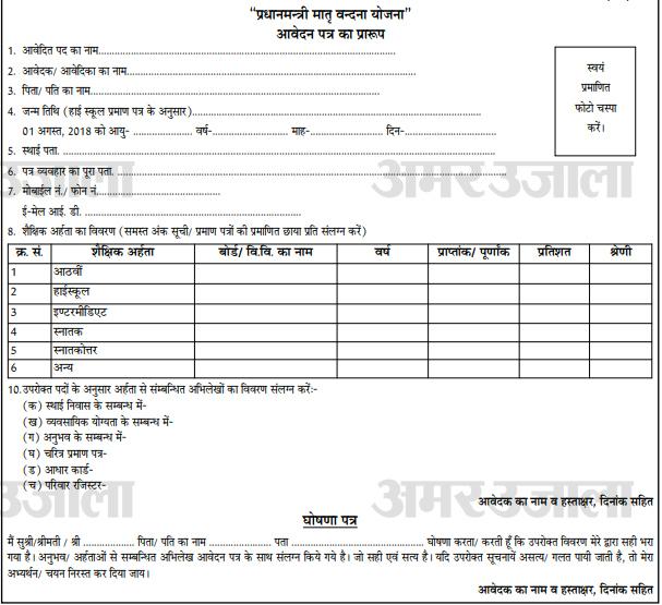 DPA & DPC Recruitment in PMVY, Pauri
