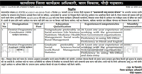 District Program Coordinator & Assistant Recruitment in PMVY, Pauri