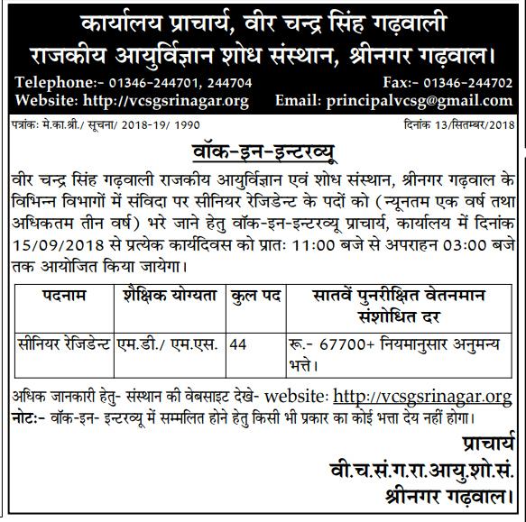 Walk-in for Senior Resident in Govt. Medical College Srinagar
