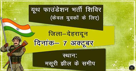Youth Foundation Free Pre-Army Training Camp in Dehradun