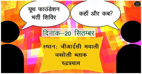Youth Foundation Free Pre Army Training Camp in Rudraprayag