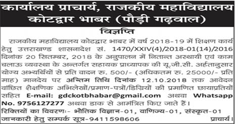 Assistant Professor Recruitment in Govt. PG College Kotdwar Bhabar, Pauri 1