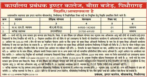 LT & Junior Assistant Recruitment in Inter College, Bisa Bajed Pithoragarh