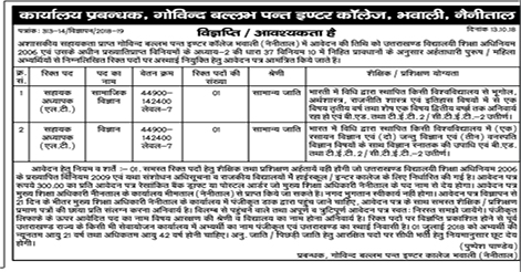 LT Recruitment in GB Pant Inter College Bhowali Nainital