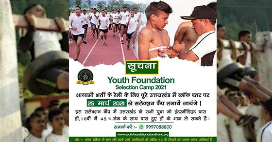 Youth Foundation Selection for Free Pre-Army Training Camp in Uttarakhand