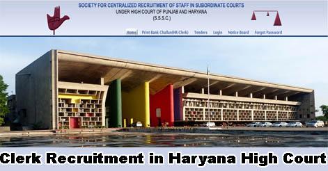 Clerk Recruitment in Haryana High Subordinate Court
