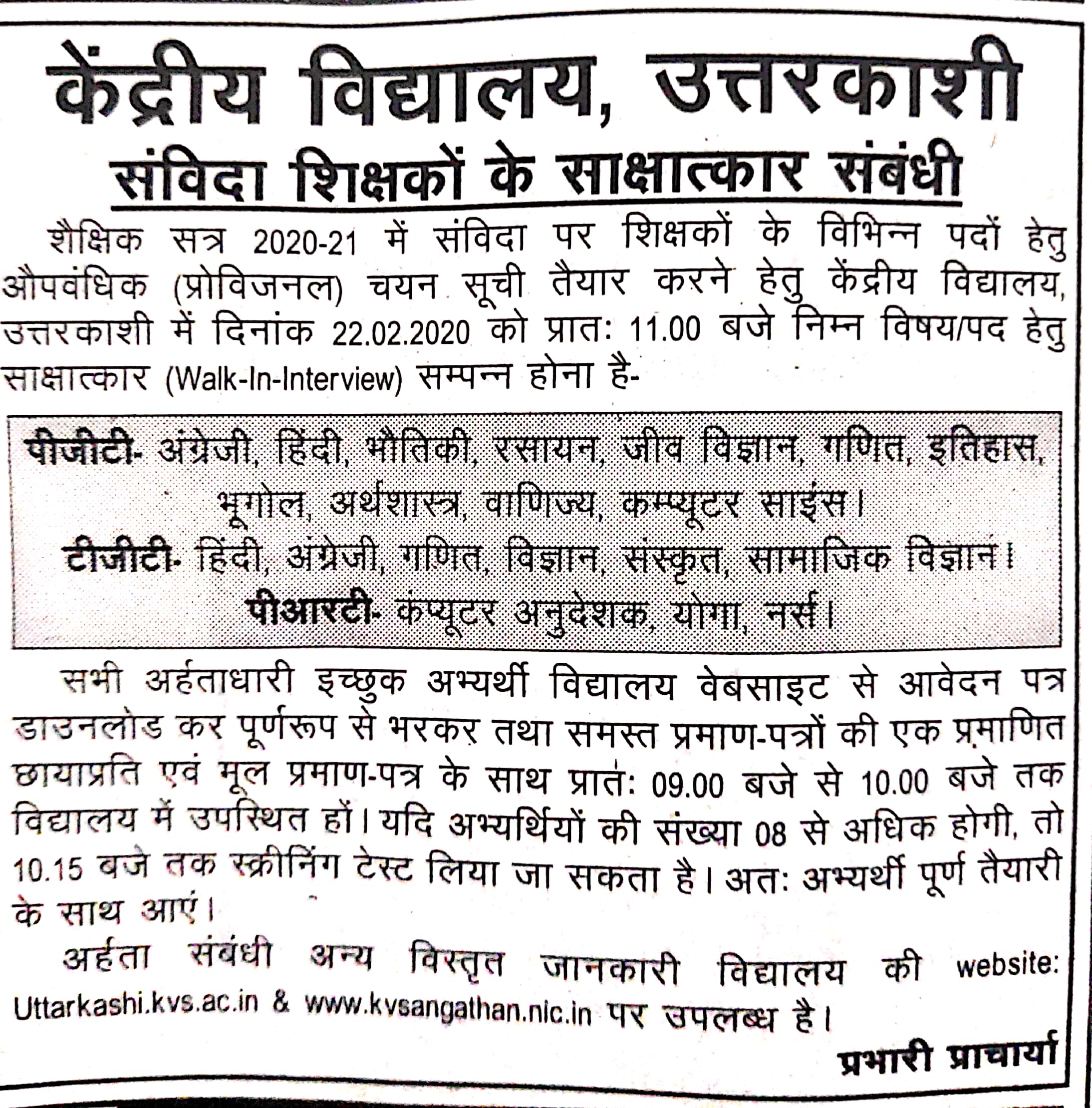 Teaching & Non-Teaching Staff Recruitment in KV Uttarkashi