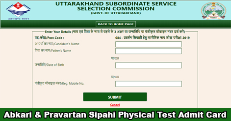 UKSSSC Abkari and Pravartan Sipahi Physical Test Admit Card