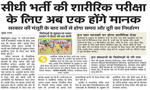 Uttarakhand Samuh G Physical Test will change