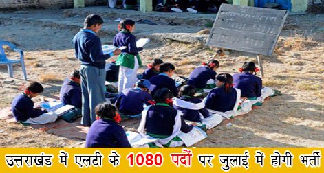 1080 Post of teachers will be filled in the month of July