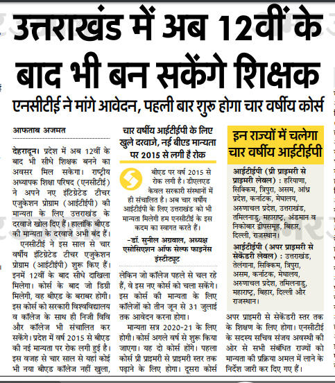 Become a teacher in Uttarakhand after 12th