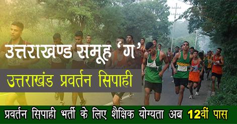 12th pass eligibility compulsory for Pravartan Sipahi recruitment in Uttarakhand