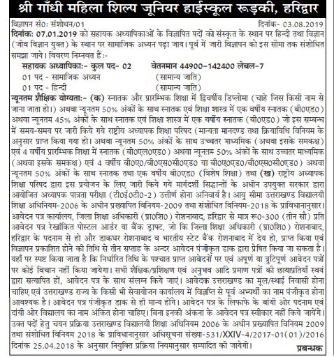 LT Recruitment in SGMSJS Roorkee, Haridwar