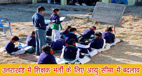 Age limit changes for teacher recruitment in Uttarakhand