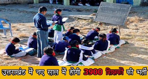Teachers will be filled soon in Uttarakhand