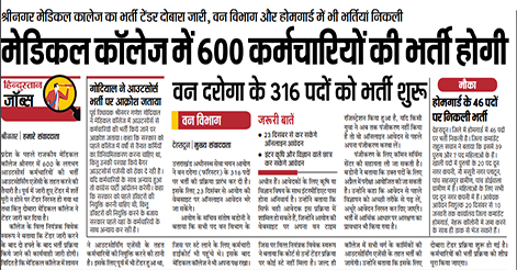 600 posts will be filled soon in Uttarakhand Medical College