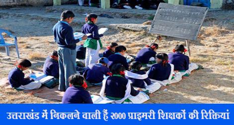 Primary Teachers Vacancy in Uttarakhand soon 2020