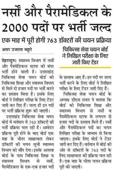 2000 Posts of Nurses & Paramedical Staff to be filled soon in Uttarakhand