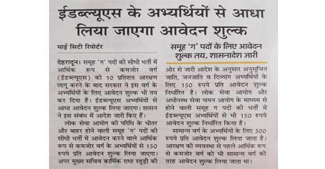 Change in application fee for Uttarakhand Group C posts