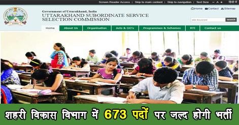 Group C post will be filled soon in Uttarakhand Urban Development Dept