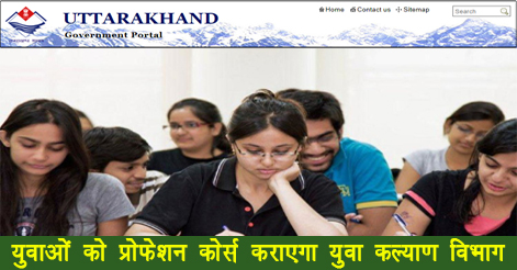 Uttarakhand Youth Welfare Dept will give professional course training to youth