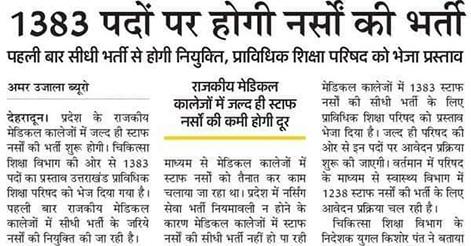 Nurses Recruitment to be soon in Uttarakhand