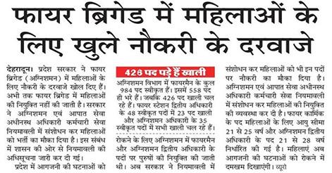 Women recruitment in Fire Brigade Uttarakhand