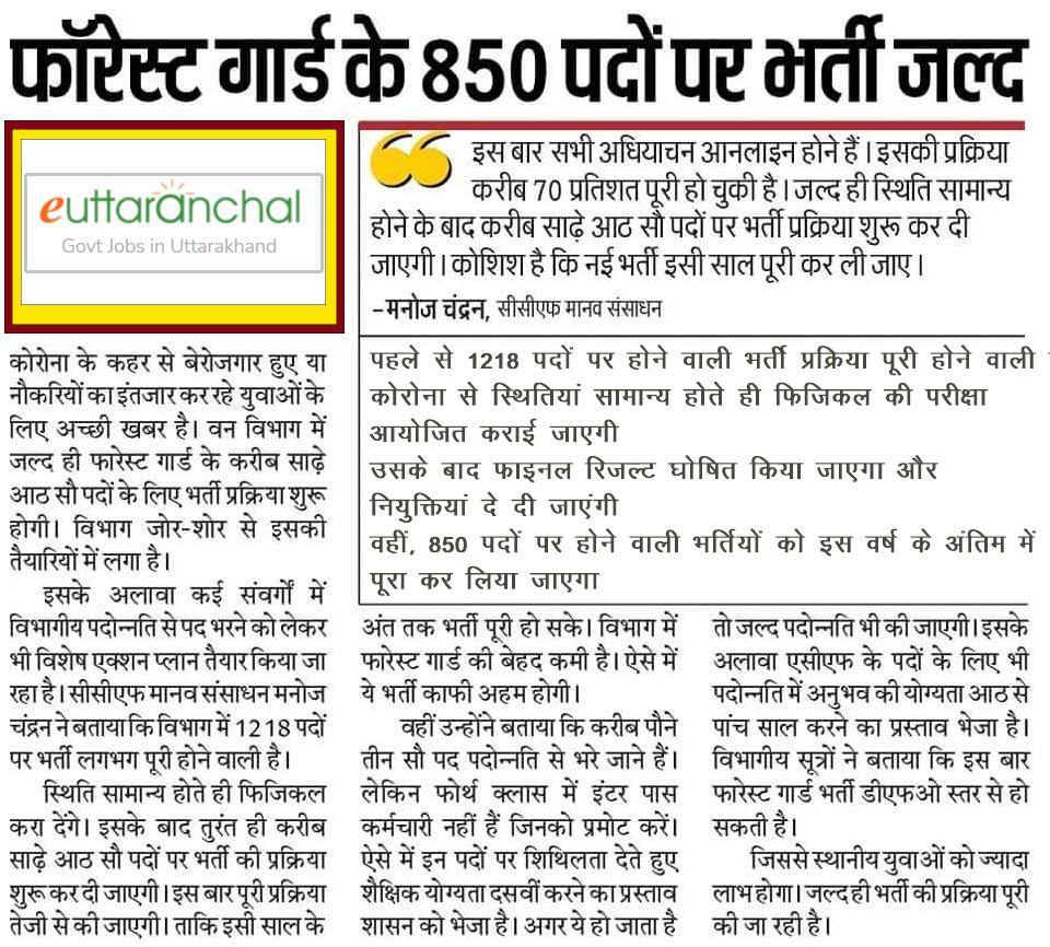 Forest Guards recruitment soon in Uttarakhand Forest Department