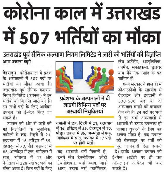Medical Staff Recruitment in Uttarakhand Through UPNL