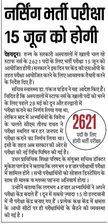 Uttarakhand Nursing Exam New Date