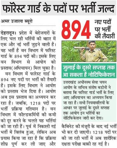 894 Forest Guard Recruitment in Uttarakhand