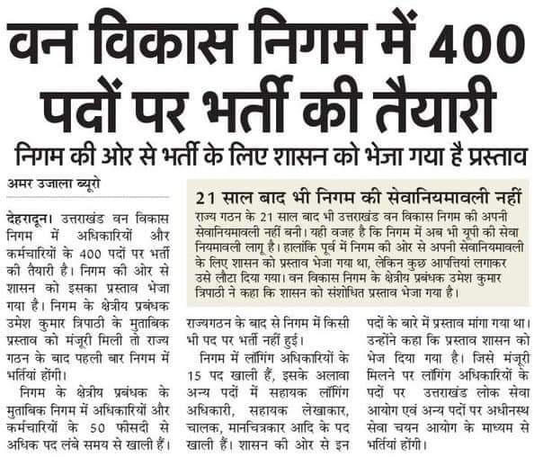 Posts to be filled soon in Uttarakhand Van Vikas Nigam