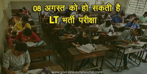 UKSSSC may conduct LT Recruitment Exam on 08 August in Uttarakhand