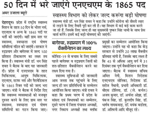 1865 Vacancies of Nurses, ANM in NHM Uttarakhand to be filled soon